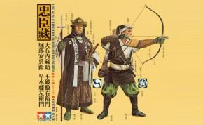 Figuren-Set Samurai Krieger, 4 Figuren