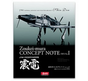 Concept Note Shinden