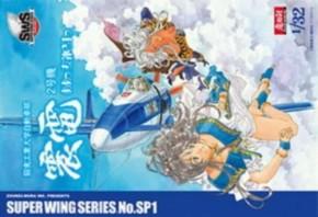 Shinden Animation Version