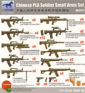 chin. PLA Solder Small Arms Set